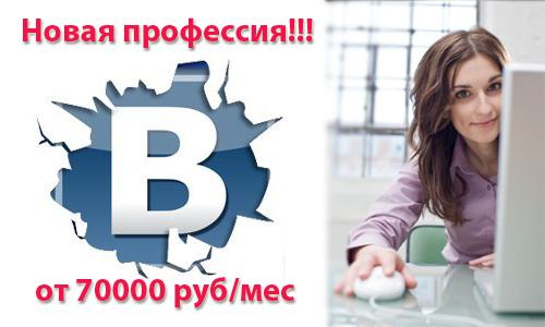 Новая профессия - администратор вконтакте от 70000 руб в месяц